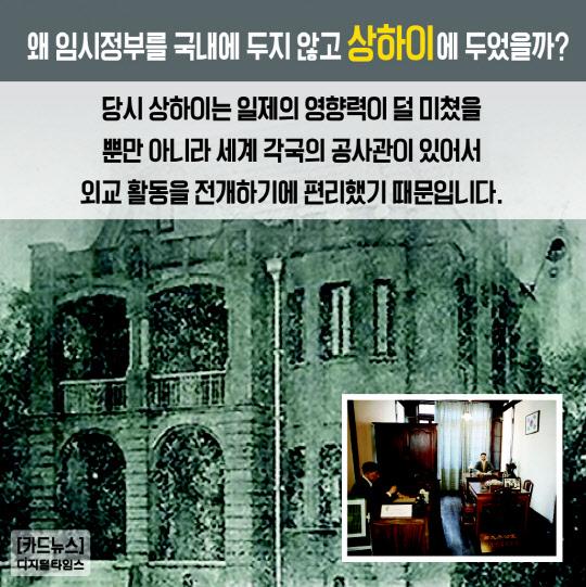 [카드뉴스] 대한민국 임시정부 수립은...?